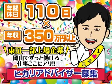 株式会社ヒト・コミュニケーションズ岡山支店/01s01011006のアルバイト情報