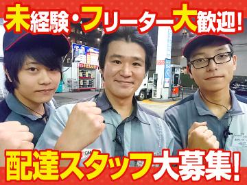 プレステージ大森SSなど〜東和興産株式会社〜のアルバイト情報
