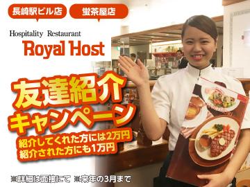 ロイヤルホスト (1)長崎駅ビル店 (2)蛍茶屋店のアルバイト情報