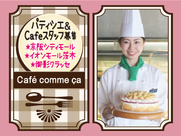 Cafe comme ca 京阪店・茨木店・御影店のアルバイト情報