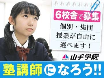 株式会社 山手学院 <6校舎で募集中!>のアルバイト情報