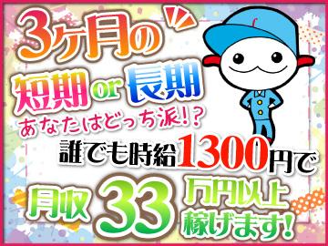フジアルテ株式会社 阪神営業所のアルバイト情報