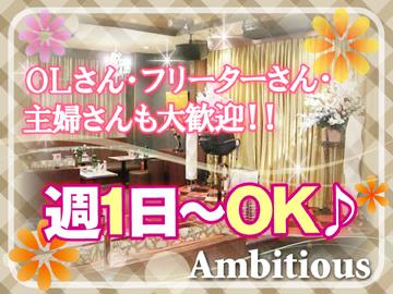 美熟女クラブ Ambitious(アンビシャス)のアルバイト情報