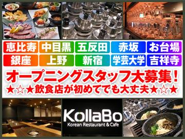 KollaBo(コラボ) -韓国料理・焼肉-のアルバイト情報