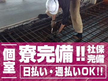 株式会社 関川工業のアルバイト情報