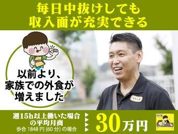 りらくる【北海道・東北エリア】 ★全国580店舗★のアルバイト情報