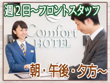 コンフォートホテル奈良のアルバイト情報