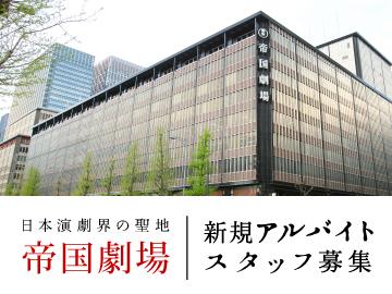 東宝株式会社 帝国劇場のアルバイト情報