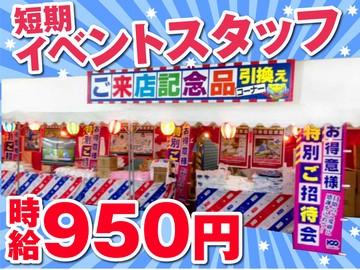 100満ボルト 小松本店のアルバイト情報