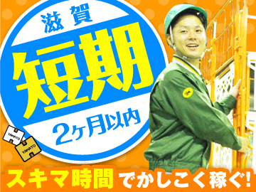 ヤマト運輸株式会社 滋賀ベース店のアルバイト情報