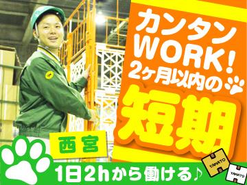 ヤマト運輸株式会社 兵庫ベース店のアルバイト情報