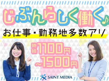 (株)セントメディアSA西 福岡 RT/sa400101のアルバイト情報