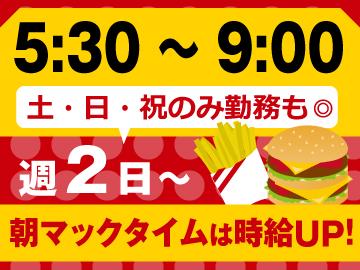 マクドナルド(1)JR京都駅八条口店(2)京都駅前店のアルバイト情報