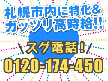 月収20万円以上も目指せる!12月からでもレギュラーワークが可能!気持ち良く新年を迎えましょう