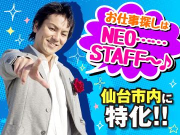 株式会社NEO STAFF 仙台本社のアルバイト情報