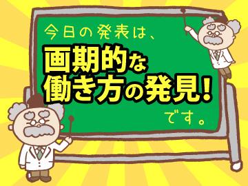 梅田リトルチャペルクリスマス◎GHPグループ/全国83店舗以上のアルバイト情報