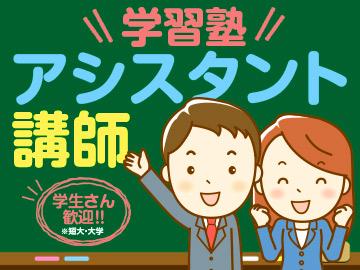 明光義塾 (1)若宮教室 (2)八田教室のアルバイト情報