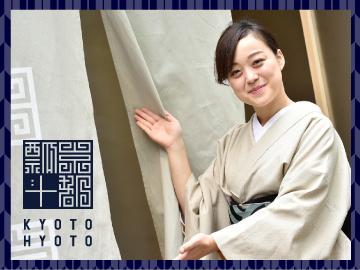 瓢斗 京都店 (株式会社STYLE-RANGE)のアルバイト情報