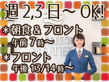 コンフォートホテル姫路のアルバイト情報