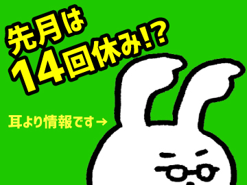 日本橋 リトルチャペルクリスマス ■(株)GHP/全国83店舗以上のアルバイト情報