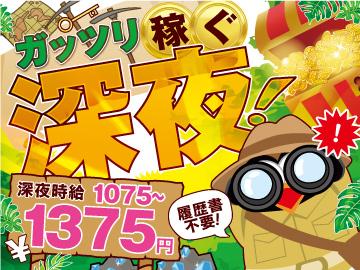エイジス九州株式会社◆広島・山口で大募集/FAT1113-0102のアルバイト情報