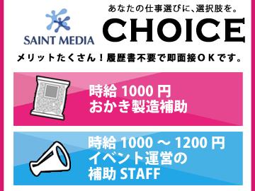 (株)セントメディアSA西 北九州 SPT/sa400202のアルバイト情報