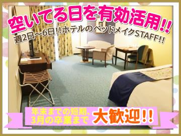株式会社ウエスト (神戸ポートピアホテル)のアルバイト情報