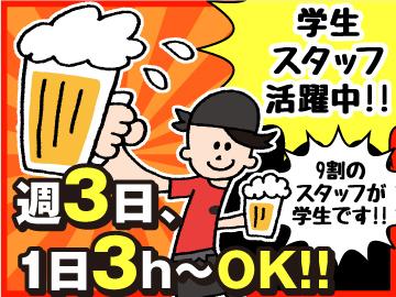 串焼楽酒MOJA 長町店のアルバイト情報