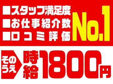 (株)セントメディアSA東 新宿 RT/sa130101のアルバイト情報