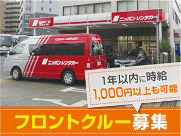 ニッポンレンタカー北大阪株式会社のアルバイト情報