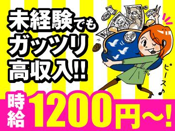 <高時給1200円〜!>短期派にも長期派にもピッタリ☆1日3h〜ライフスタイルに合わせて稼ごう!