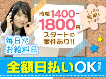 短期・短時間OK♪【未経験可】高時給1400円〜のアツいバイト!!★オープニング案件多数あり◎
