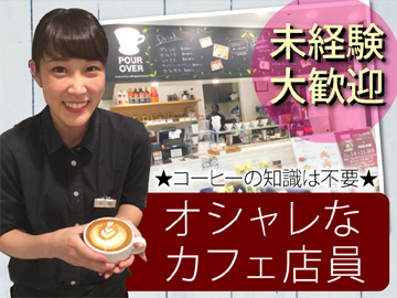 POUR OVER (プアオーバー) 横浜店のアルバイト情報