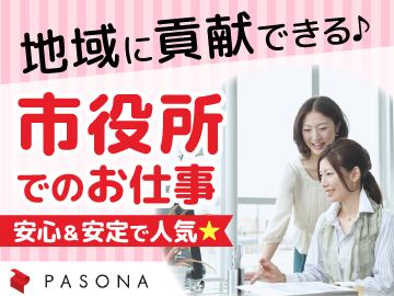株式会社パソナのアルバイト情報
