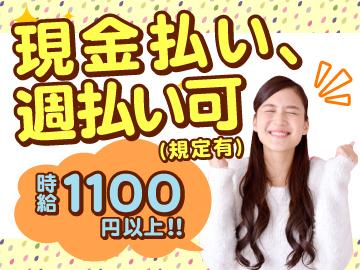 株式会社ユニティー (1)秋葉原営業所(2)西船橋支店のアルバイト情報