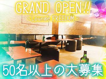 朝/昼Lounge FREEDOM〜フリーダム〜のアルバイト情報