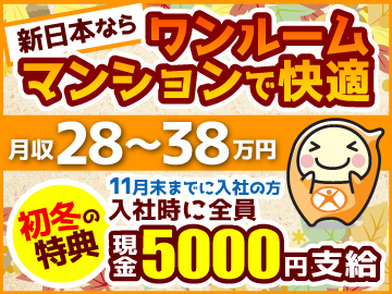 株式会社 新日本のアルバイト情報