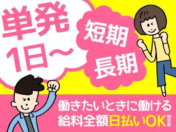 株式会社リージェンシー 福岡支店/FOFAN1113のアルバイト情報