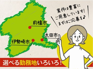 株式会社ルフト・メディカルケア太田オフィスのアルバイト情報