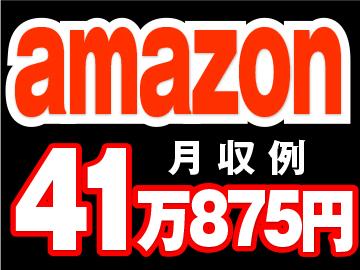 【10/1〜12/25勤務限定】amazon×時給1875円!