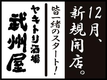 ヤキトリ酒場 武州屋(AP_1360)のアルバイト情報