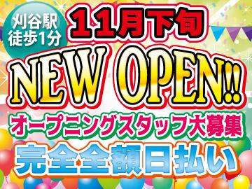 11月下旬NEW OPEN!未経験の方でも時給2000円〜★エリア屈指の待遇でお待ちしております★