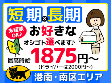 ヤマト運輸(株)横浜主管支店/合同募集のアルバイト情報