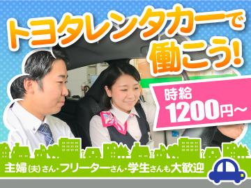 株式会社トヨタレンタリース広島のアルバイト情報