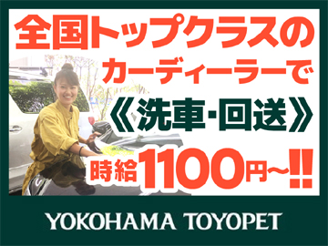 横浜トヨペット株式会社<19店舗合同募集>のアルバイト情報