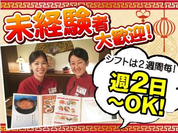 中国小皿料理 拍拍飯店(ぱくぱくはんてん)のアルバイト情報