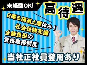 未経験でも時給1650円以上!当社正社員にも積極登用中!