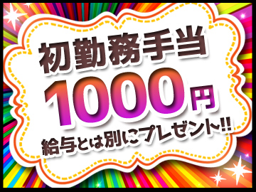 人気のカンタン軽作業が多数!!初勤務で1000円GET★