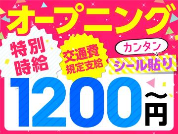 "PickUp案件!なんと""時給1200円""!"