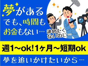 株式会社ライズエース(1)東京支店「08」(2)小岩営業所「08」のアルバイト情報